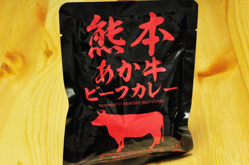 隈本あか牛ビーフカレー  レトルトカレーパッケージ