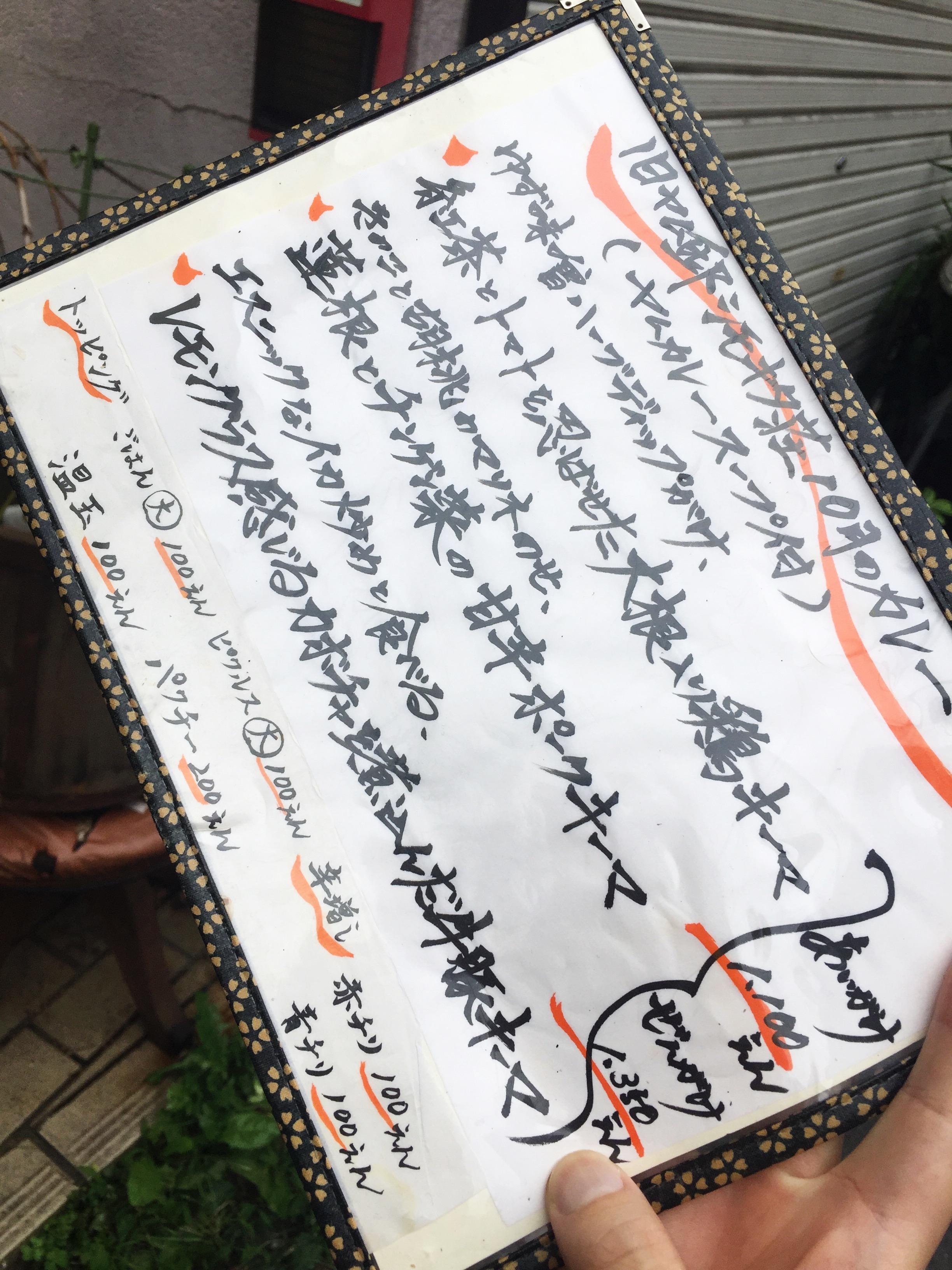 旧ヤム邸シモキタ荘10月のカレーメニュー
