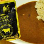 美味しいのに具が残念なシリーズ 宮崎黒毛和牛ビーフカレー