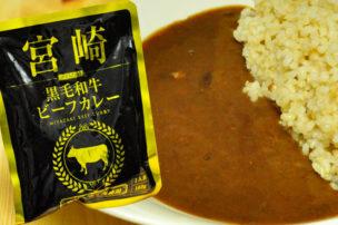宮崎県産牛肉使用 宮崎黒毛和牛ビーフカレー