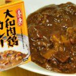 パサパサタイプの鶏肉が美味しい大和肉鶏カレー