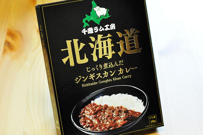 北海道じっくり煮込んだジンギスカンカレー