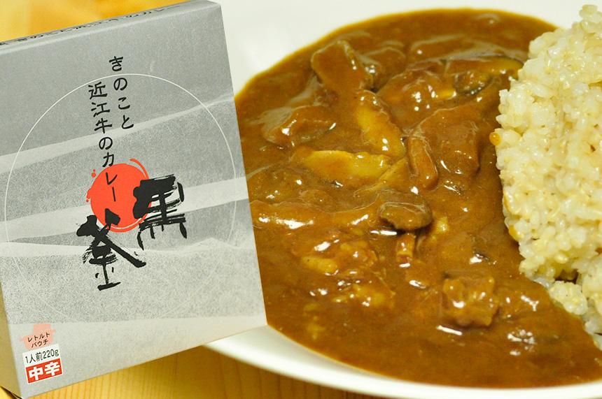 コリコリきのこがとっても美味しい 黒釜のきのこと近江牛のカレー