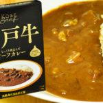 淡路島フルーツたまねぎ使用!神戸牛 じっくり煮込んだビーフカレー