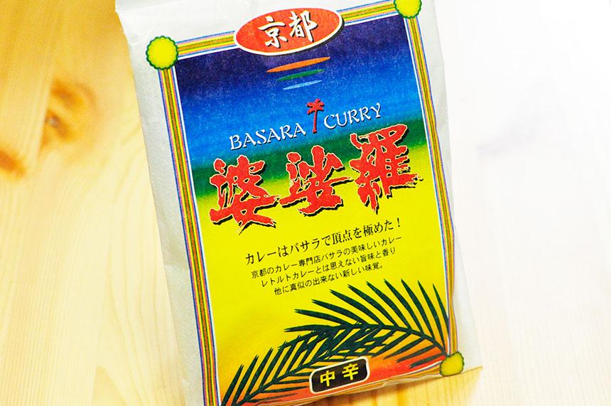 婆娑羅カレー 和紙のような素材を使った京風パッケージ