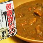 広島のお酒とジャガイモを使った美酒カレー