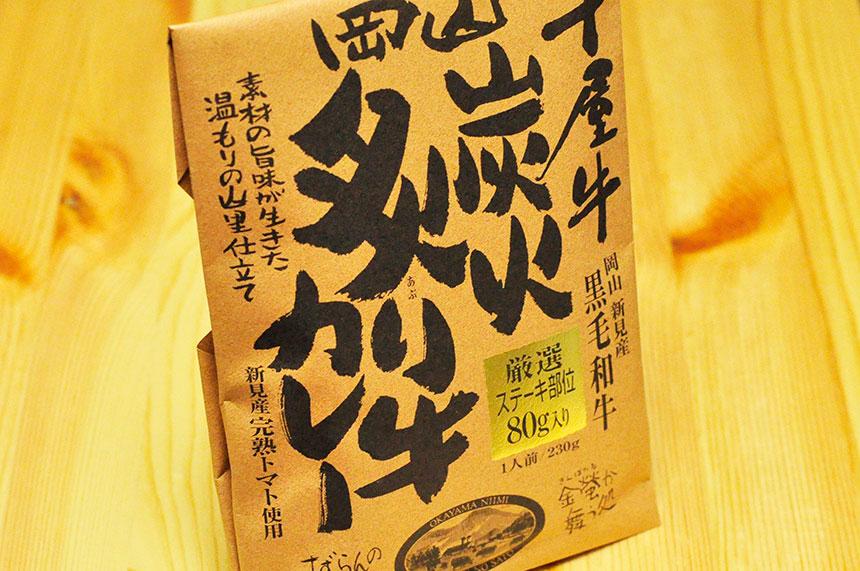 岡山 千屋牛 炭火炙り牛カレー パッケージ