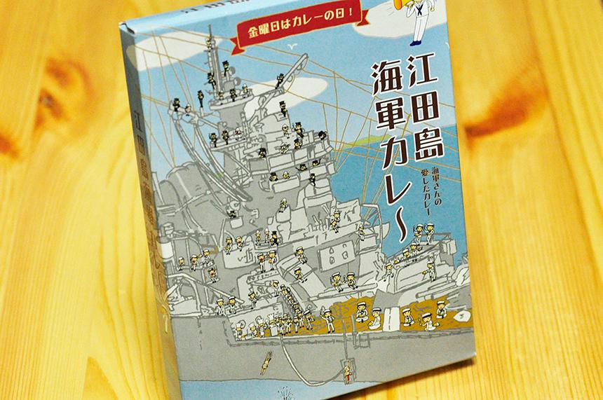 可愛いパッケージの江田島海軍カレー