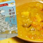 パッケージが可愛く安心する味。江田島海軍カレー。
