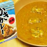 僕史上、最高の牡蠣カレー 広島名産「かき」使用のかきカレー