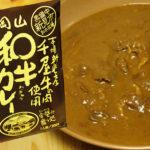 フルーティーな香りと、しっかりとした味わい 岡山 和牛カレー