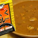 下関発 新味覚 ふくカレー 河豚咖喱