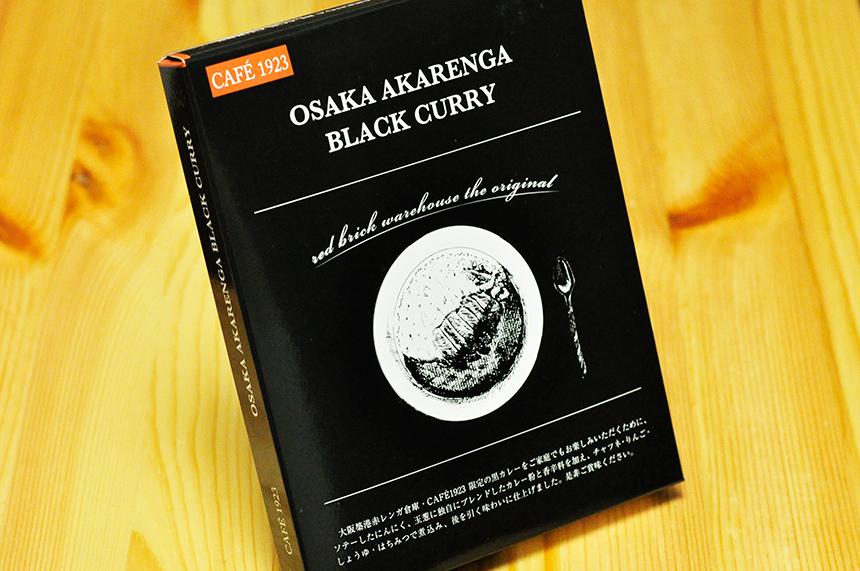 大阪赤レンガブラックカレー  レトルトカレーパッケージ