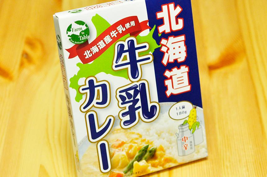 北海道牛乳使用 牛乳カレー レトルトカレーパッケージ