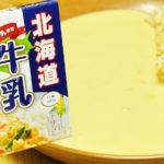 北海道 牛乳カレー 北海道産牛乳使用 株式会社ミッション
