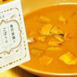 奥丹波鶏とごぼうのトマトカレー 京町家リストランテ美郷プロデュース