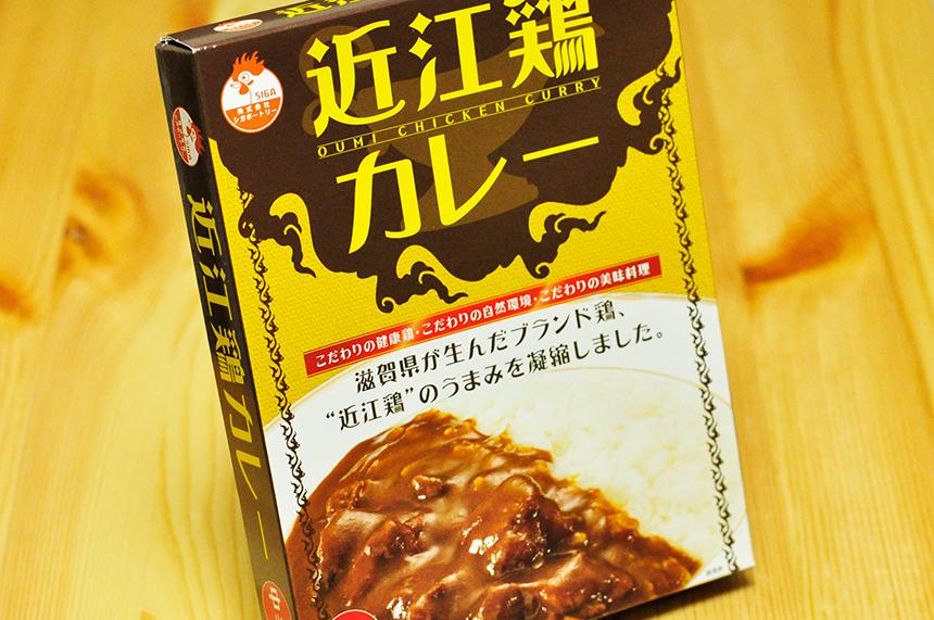 近江鶏カレー レトルトカレーパッケージ