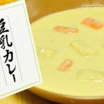 豆乳カレー 大本山南禅寺御用達 京豆腐服部