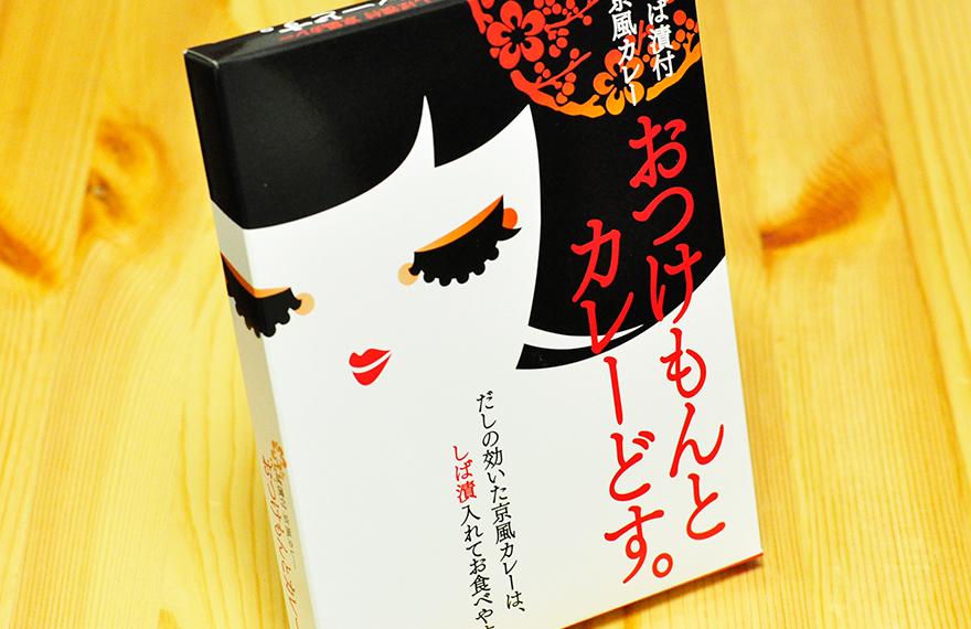 だしの効いた京風カレーは、しば漬入れてお食べやす パッケージ