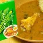 チキンとほうれん草のスープカレー パッケージ
