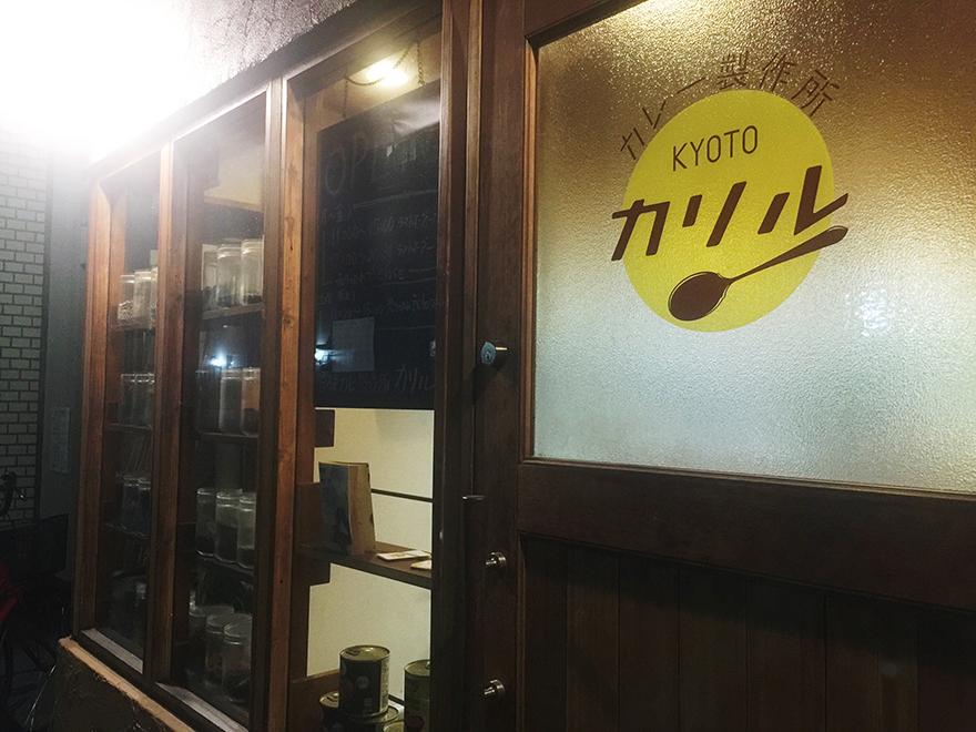 京都カレー製作所 カリル 外観 夜