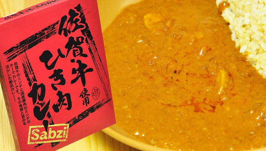 佐賀牛使用ひき肉カレーSabzi レトルトカレーパッケージ