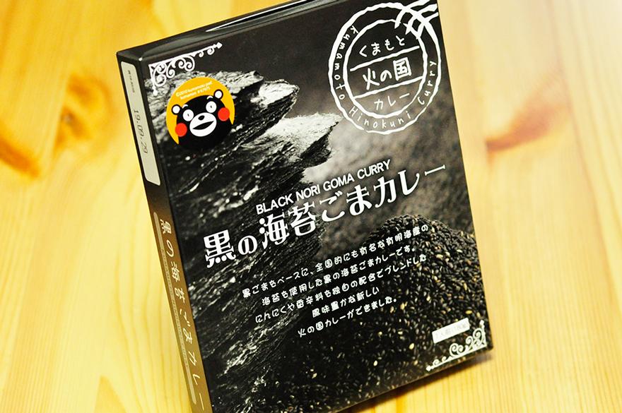 黒の海苔ごまカレー レトルトカレーパッケージ