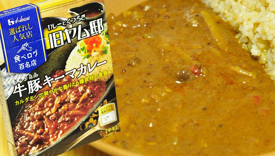 NHKプロフェッショナルで話題!旧ヤム邸の味がレトルトで食べられる!