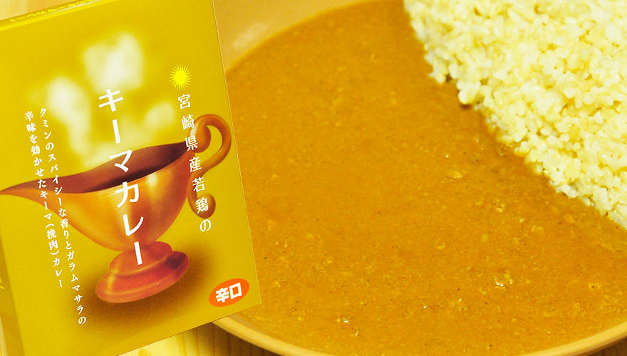 スパイシーで辛口のカレー 宮崎県産若鶏のキーマカレー
