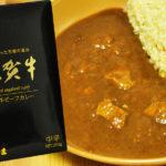 牛肉の美味しさNo.1レトルトカレー 佐賀牛ビーフカレー
