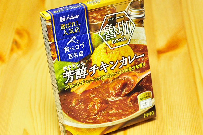 SPICY CURRY 魯珈 芳醇チキンカレー