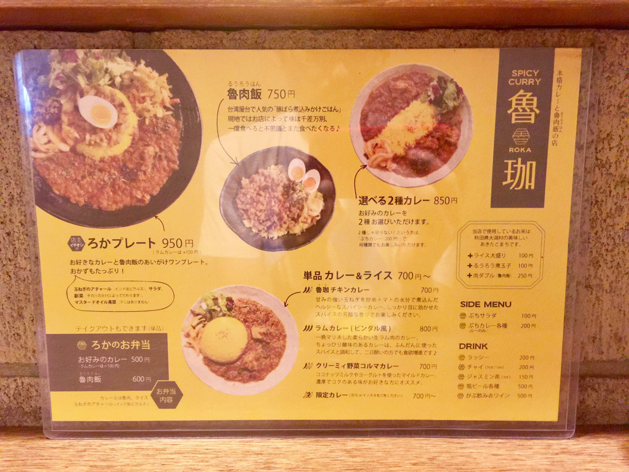 新宿 カレー店 魯珈(ろか)メニュー