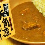 口の中でとろける長崎名物 豚角煮カレー