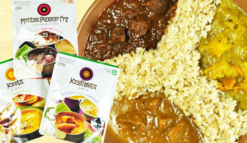にしきや 南インド タミル料理 クートゥー マトンペッパーフライ コザンブ