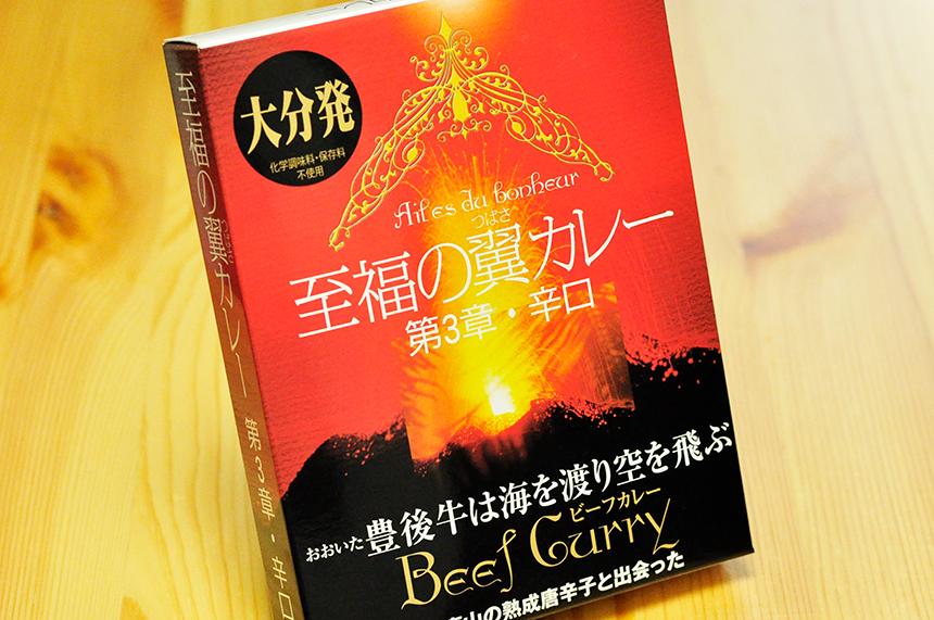 至福の翼カレー 第3章・辛口 レトルトカレー