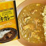 ぷるぷるコラーゲンが美味しいレトルトカレー 沖縄ソーキカレー
