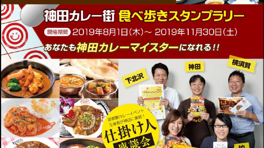 神田カレー街公式ガイドブック2019