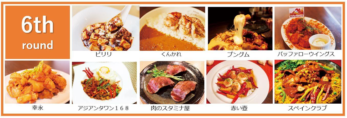 激辛グルメ祭り2019 6th round
