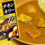 野菜ゴロゴロチキンカリー 成城石井と中村屋のコラボレトルトカレー