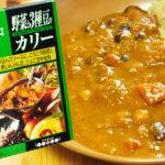 成城石井と中村屋のコラボレトルトカレー。野菜と3種類のカリー。
