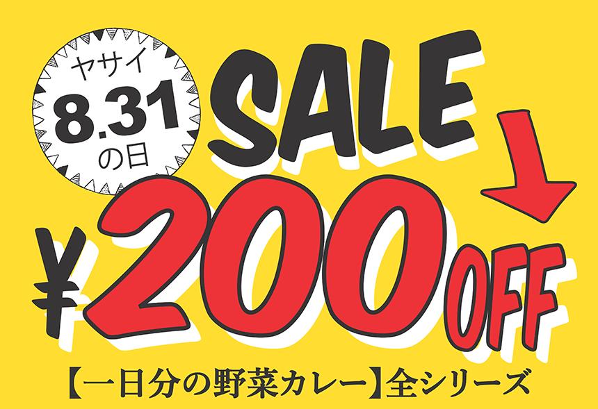 1日分の野菜カレー200円OFF!!