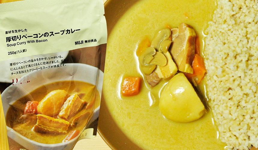 無印良品 素材を生かした 厚切りベーコンのスープカレー