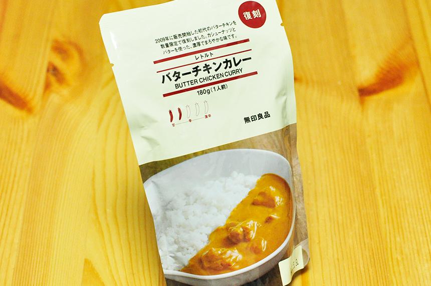 無印良品 復刻バターチキンカレー パッケージ