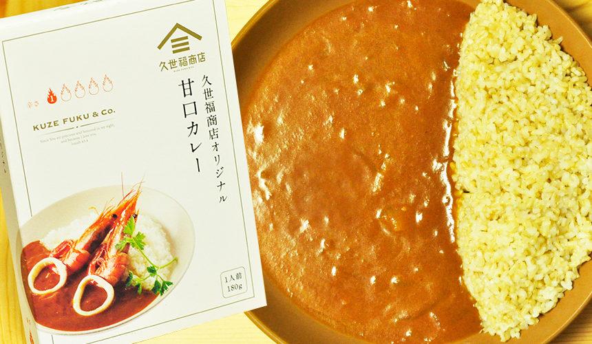 久世福商店オリジナル 甘口カレー レトルトカレーパッケージ