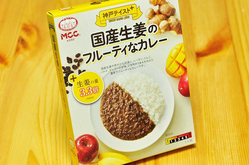 国産生姜のフルーティなカレー レトルトカレーパッケージ