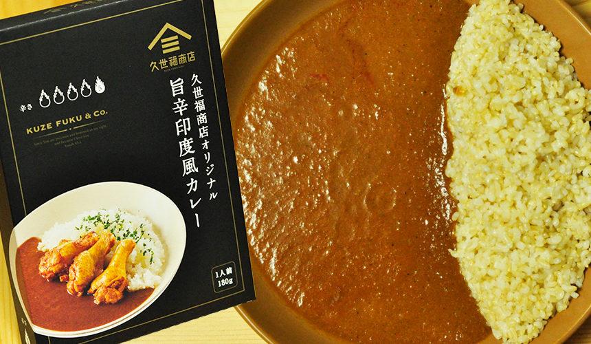 久世福商店オリジナル旨辛印度風カレー パッケージ