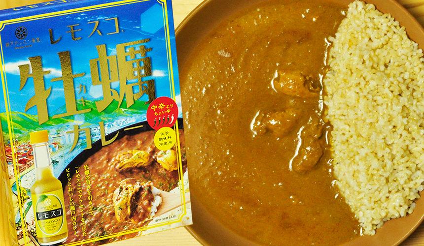個性が爆発した唯一無二のレトルトカレー レモスコ牡蠣カレー