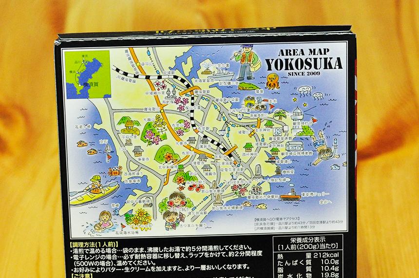 横須賀の地図が印刷されたレトルトカレパッケージ