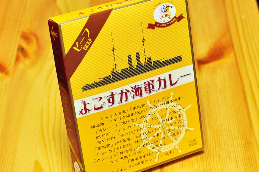 よこすか海軍カレーレトルトカレーパッケージ