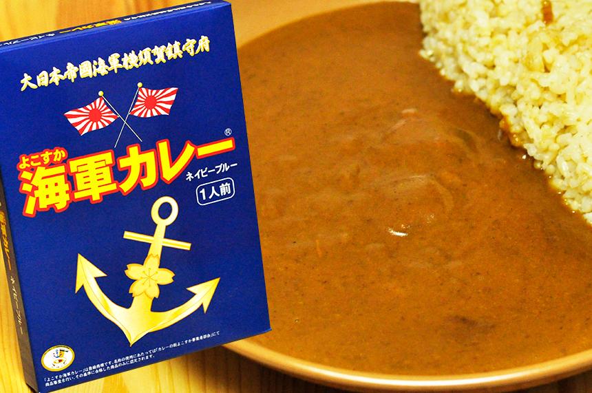 大日本帝国海軍横須賀鎮守府 よこすか海軍カレー レトルトカレーパッケージ